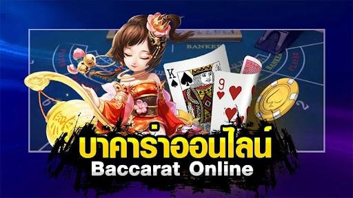 บาคาร่า เกมไพ่ออนไลน์ที่ถึงจะชนะน้อยครั้ง แต่ก็สามารถทำกำไรให้นักพนันได้
